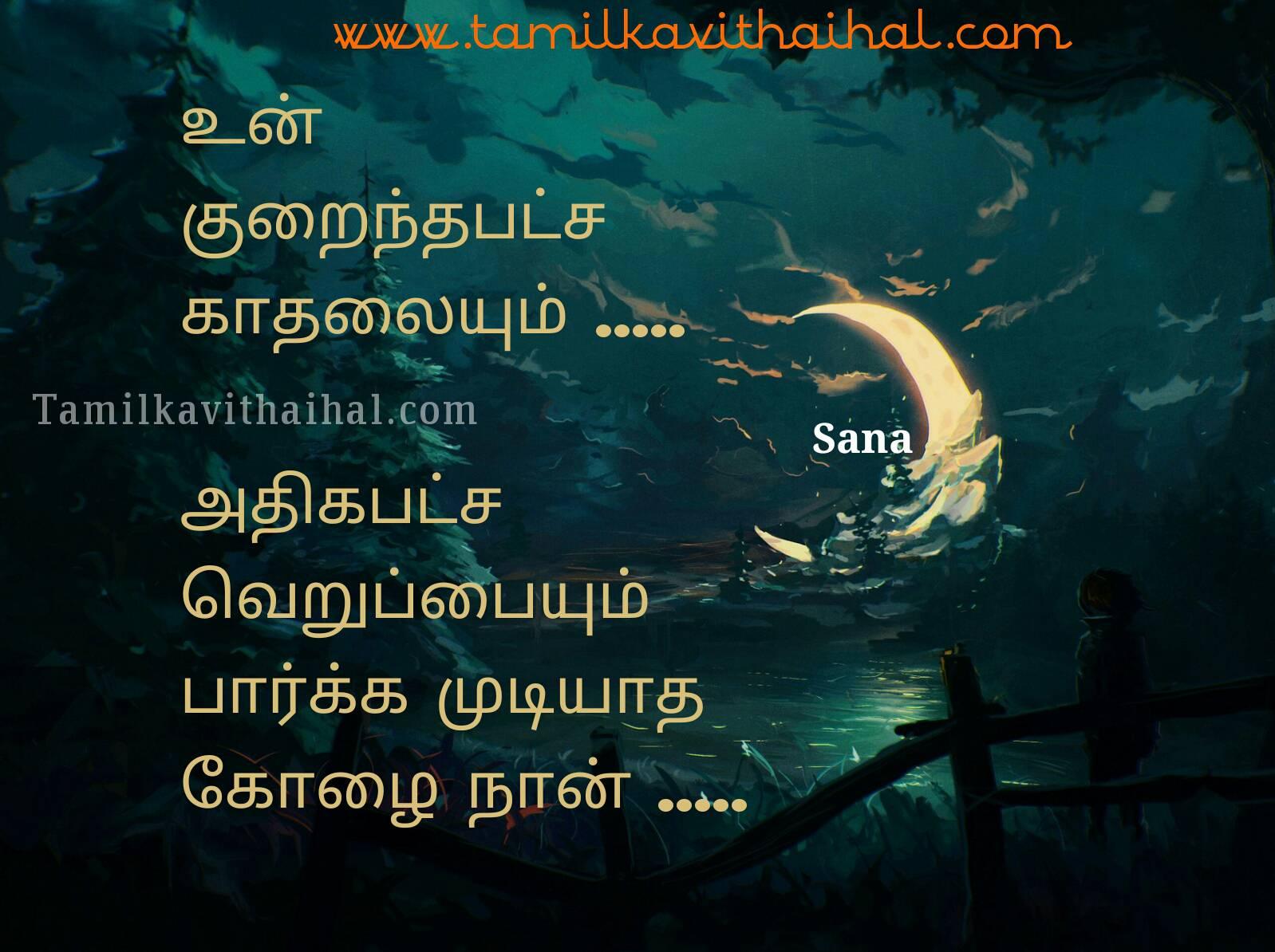 Beautiful kanneer kavithai kadhal veruppu kolai boy girl feel love failure tamil poems lyrics sana image