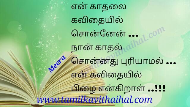 Beautiful kanner kavithai boy feel girlfiend mis u proposal love letter kavithai meera poem whatsapp status in tamil