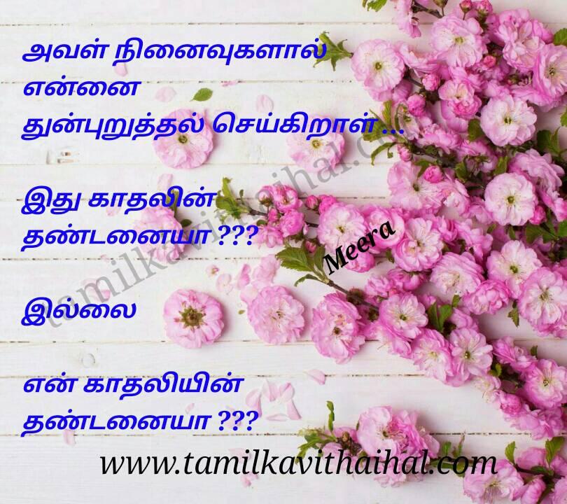 Beautiful kanner kavithai ninaivu thunburuthal seikiraal thandanai kadhali lover meera poem pic image