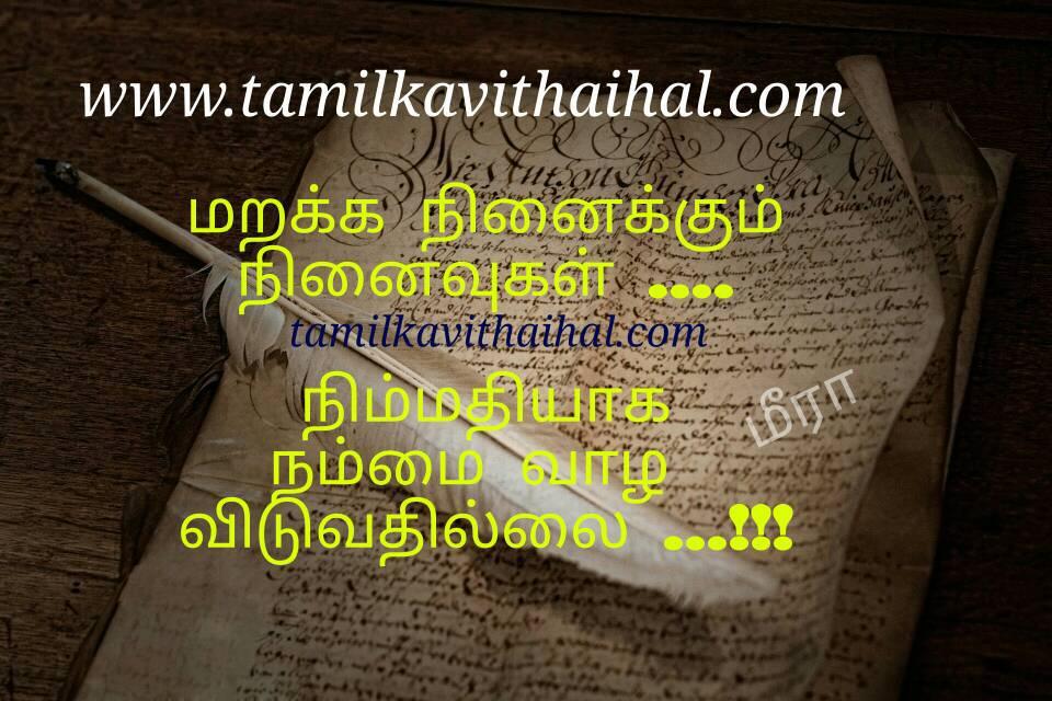 Beautiful kanner vali thathuvam in tamil meera markka ninaivukal nimathi nammai pain and hurt quotes dp photos