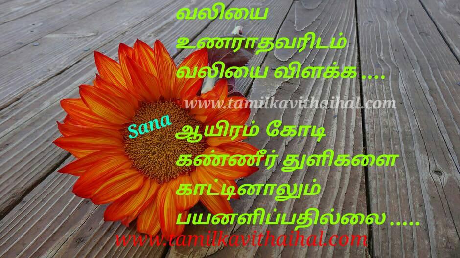 Beautiful life quotes vali valkkai thathuvam sana kanner poem dp gallery pic whatsapp image