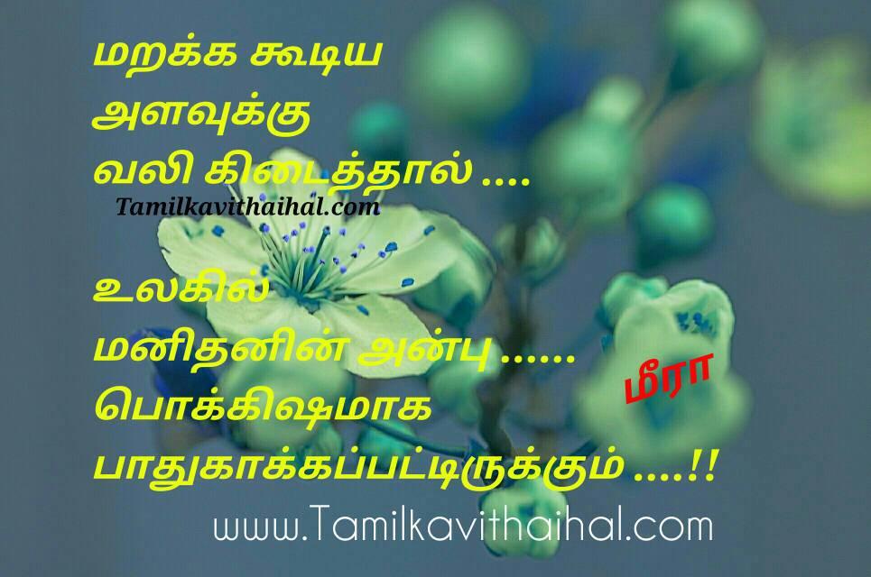 Beautiful Life Valkkai Tamil Thathuvam Marathi Alavu Vali Ulakam