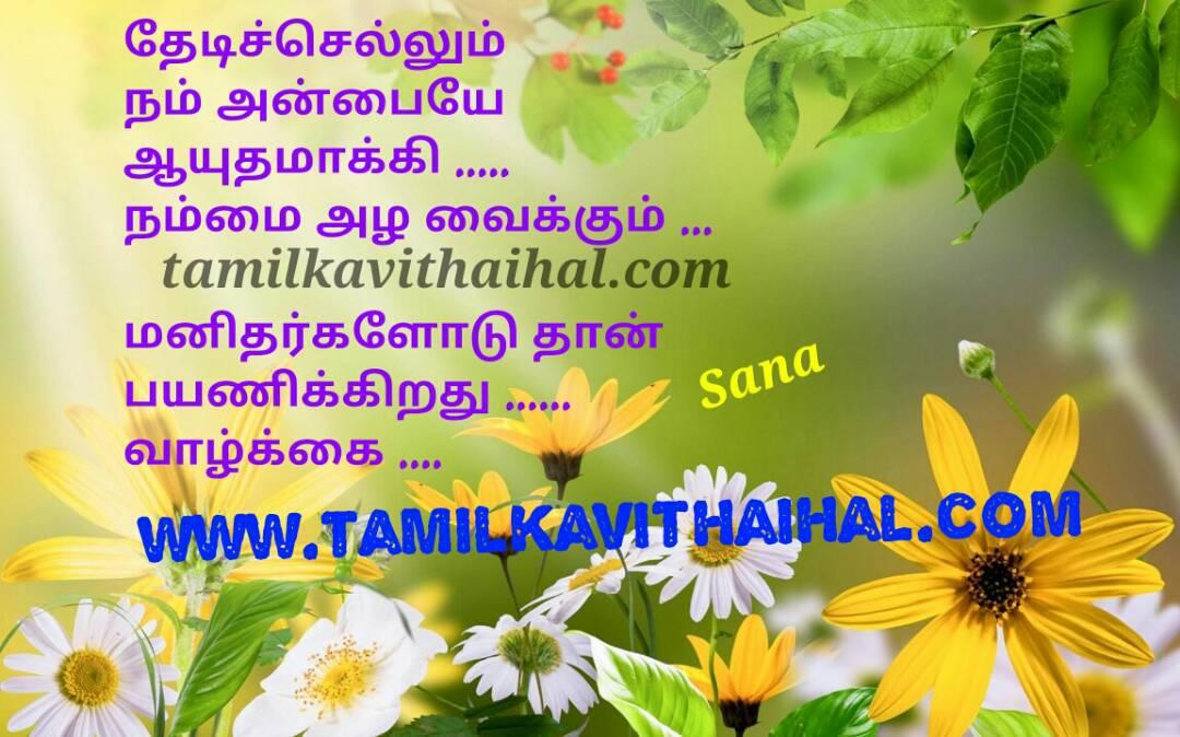 Beautiful life valkkai thathuvam anbu aayutham manitharkal payanam sana positive pain quotes image