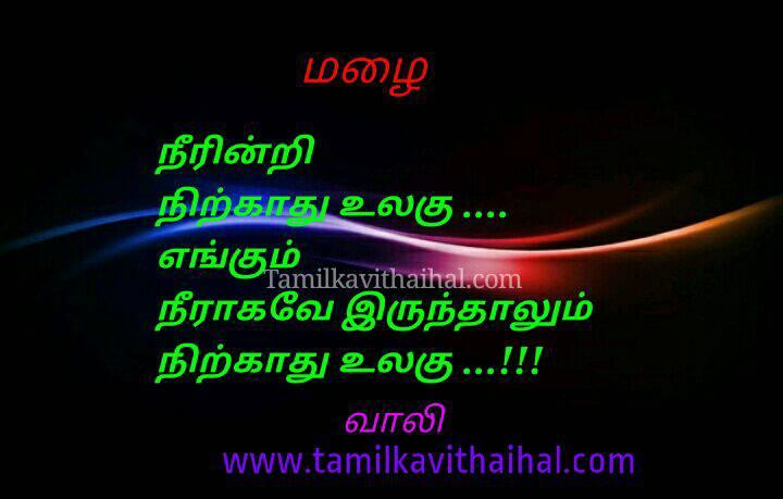 Beautiful life vazhkai thathuvam for vaali nature kavithai in tamil iyarkkai poem hd wallpaper pictures