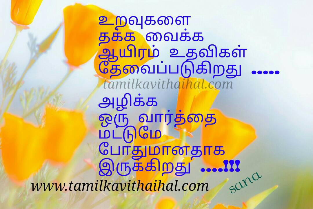 Beautiful lines for relationship uravukal quotes ayiram help word negative thathuvam sana hd wallpapper pic