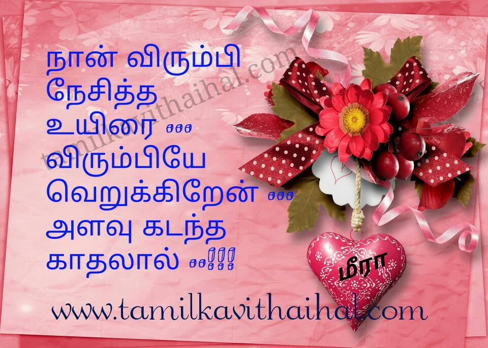 Beautiful lines for soham love failure quotes virumbi nesam uyir veruppu kadhal meera poem whatsapp hd wallpapper