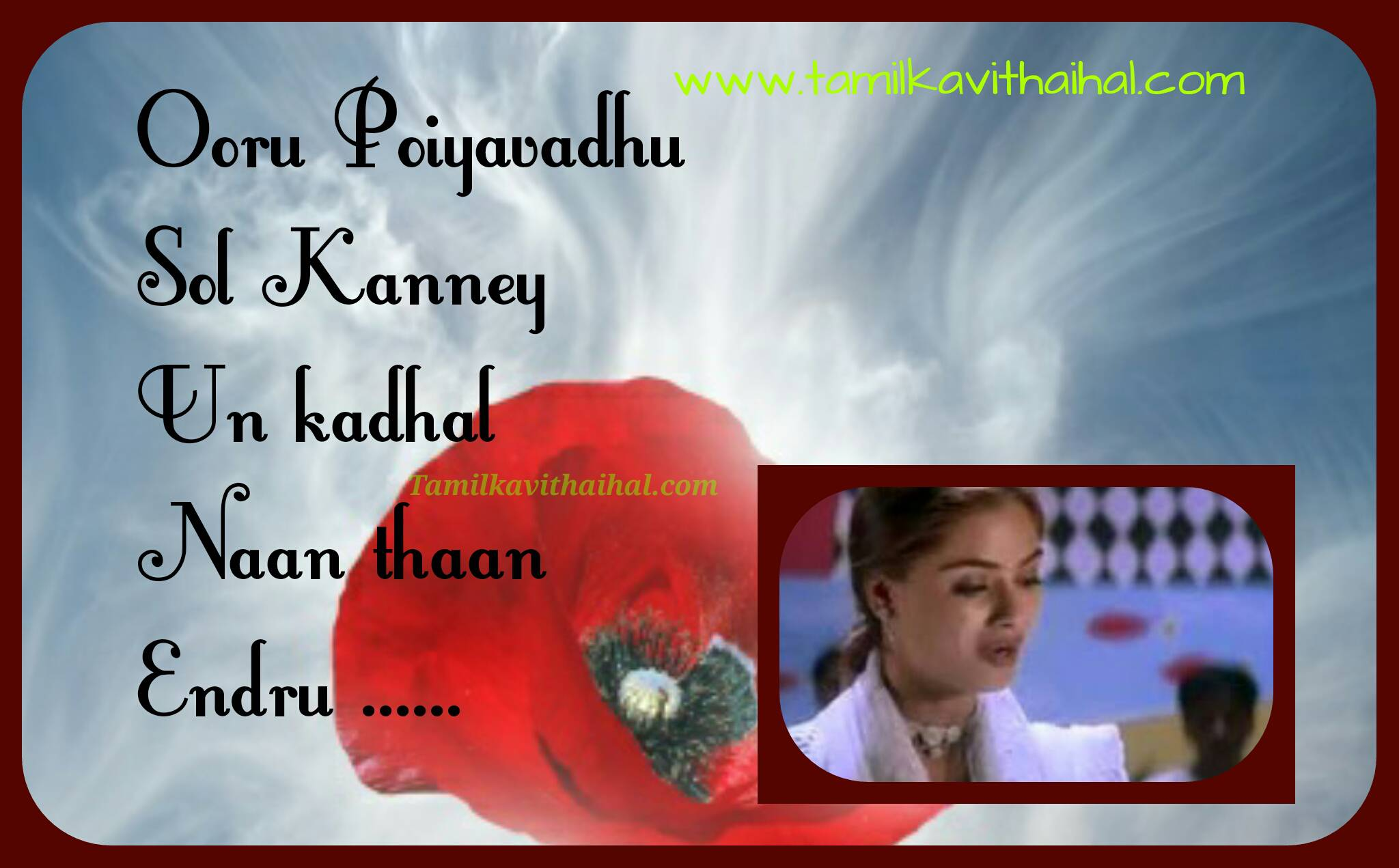 Beautiful love failure soham song quotes in english oru poiyavadhu from jodi simran hd wallpapper download