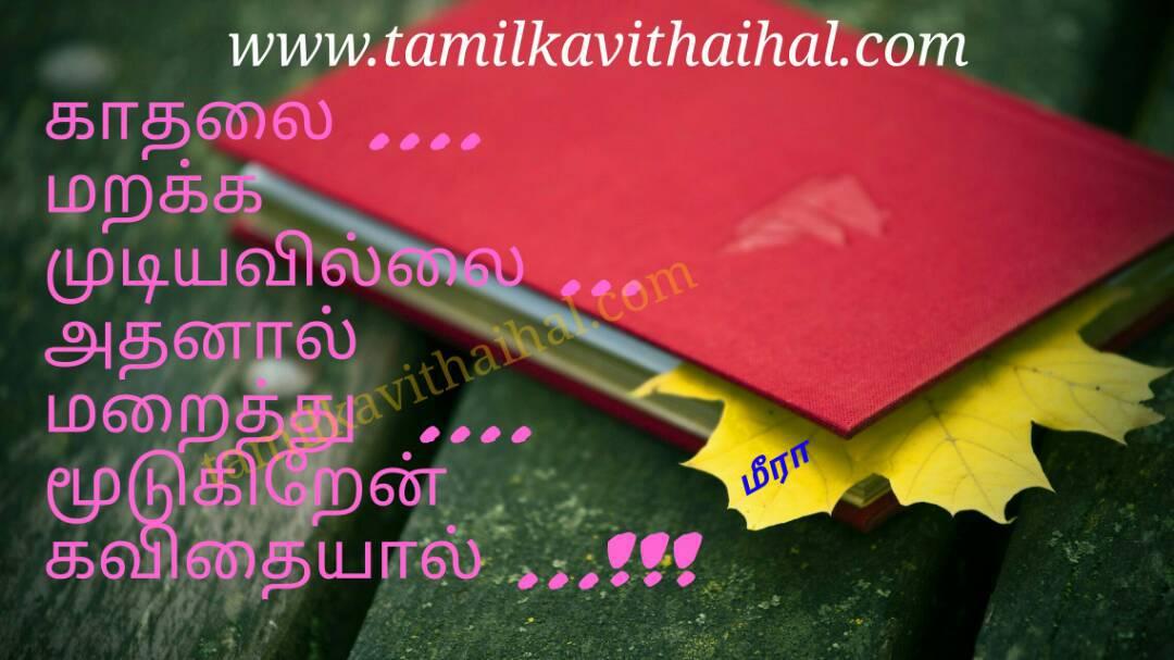 Beautiful love feel kavithai mis understand kadhal poem marakka mudiyavillai maraithu valkiren meera poem images