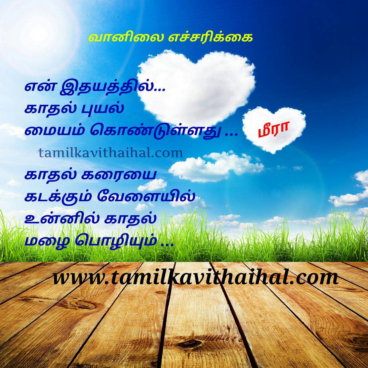 Beautiful love feel romance girl beauty heart kadhal puyal rain kavithaigal tamil meera