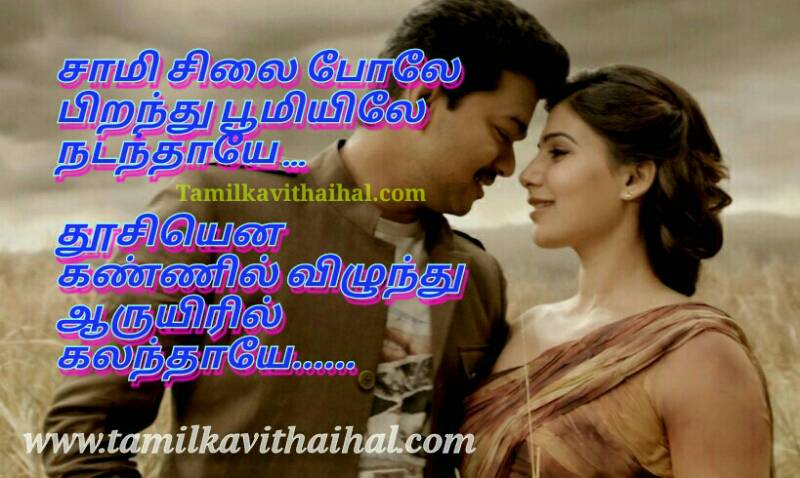 Beautiful love feel romance vijay tamil songs download whatsapp dp hd kathi movie images