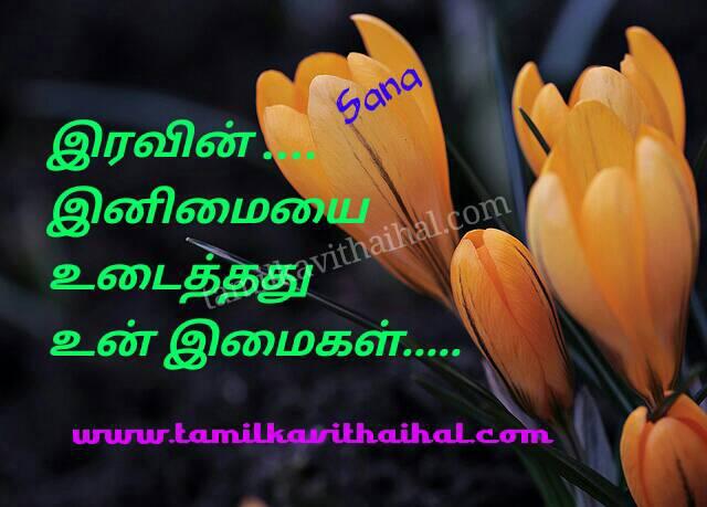 Beautiful love feel tamil kavithai iravu inimai imaikal vili night kadhal sana poem facebook status picture