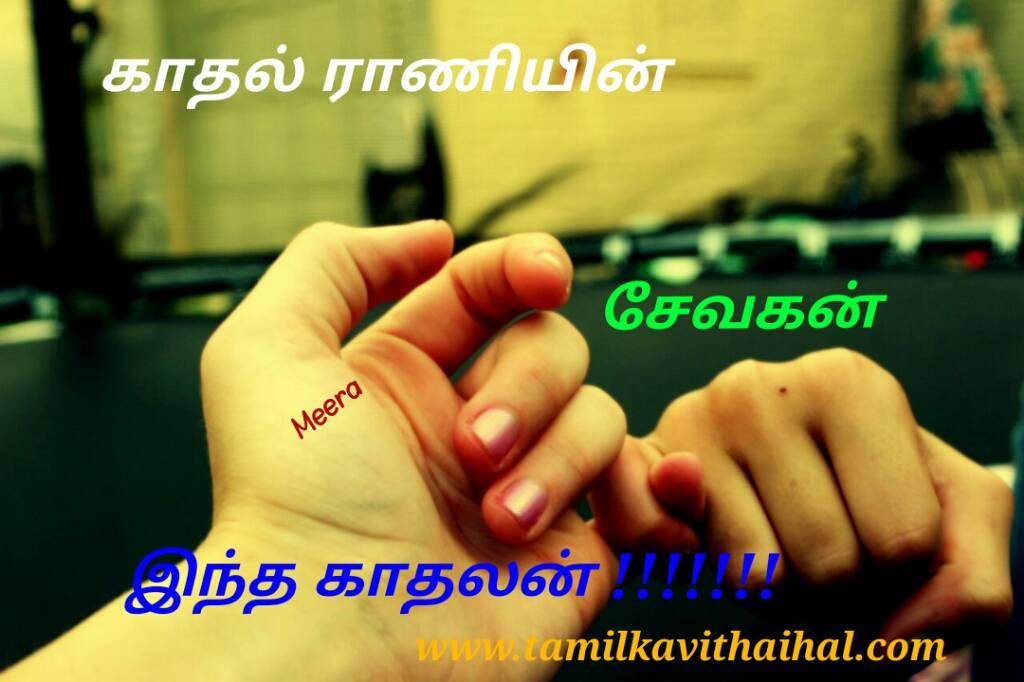 Beautiful love husbend and wife kadhal kavithai kadhalrani sevakan kadhalan kadhali proposal hd meera wallpapper
