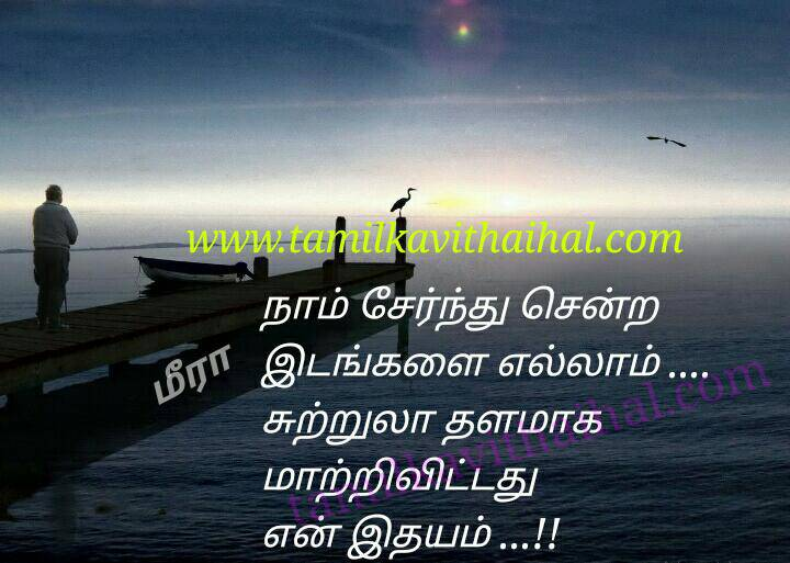 Beautiful love kadhal couples romance suttrula idhayam idam lovers place meera poem whatsapp wallpaper
