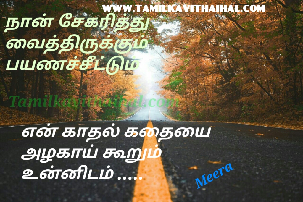Beautiful love kavithai boy feel girl bus kadhal payanam story alaku telling meera poem dp picture whatsapp download