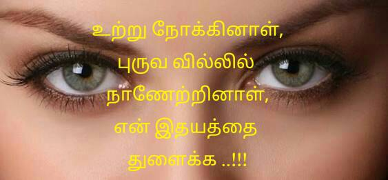Beautiful love kavithai boys feel about girl meera poem hd wallpapper image