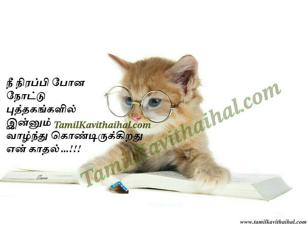 Beautiful love kavithai in tamil kadhal cat book ethirparpu quotes images download