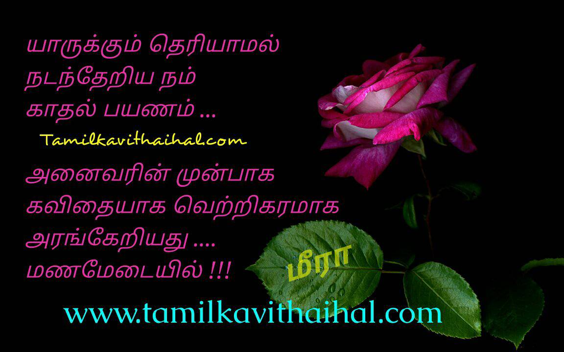 Beautiful love marriage kadhal kavithaigal couple romance feel meera tamil quotes