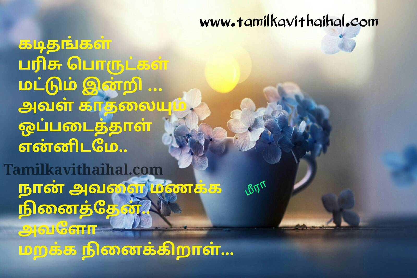 Beautiful love marriege failure quotes in tamil husbend and wife mis undersatand meera poem whatsapp image