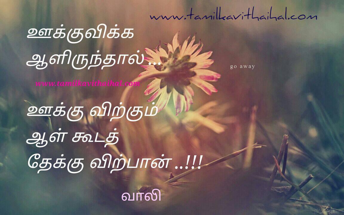Beautiful love nambikkai thanambikkai kavithai vaali vazhkai thathuvam in tamil hd image download