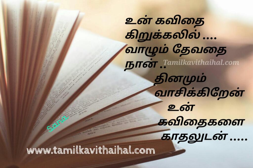 Beautiful love proposal best words for tell kadhal kavithai thevathai kirukal vasikiren sana poem dp status image download