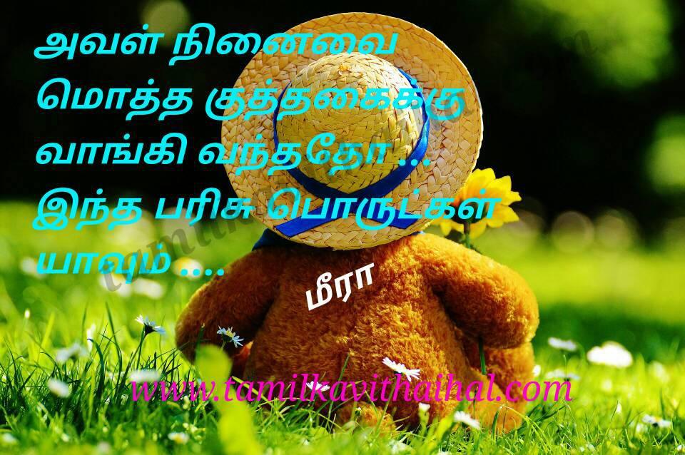 Beautiful love proposal kadhal kavithai parisu porutkal gift ninaivu meera tamil quotes whatsapp dp status pic