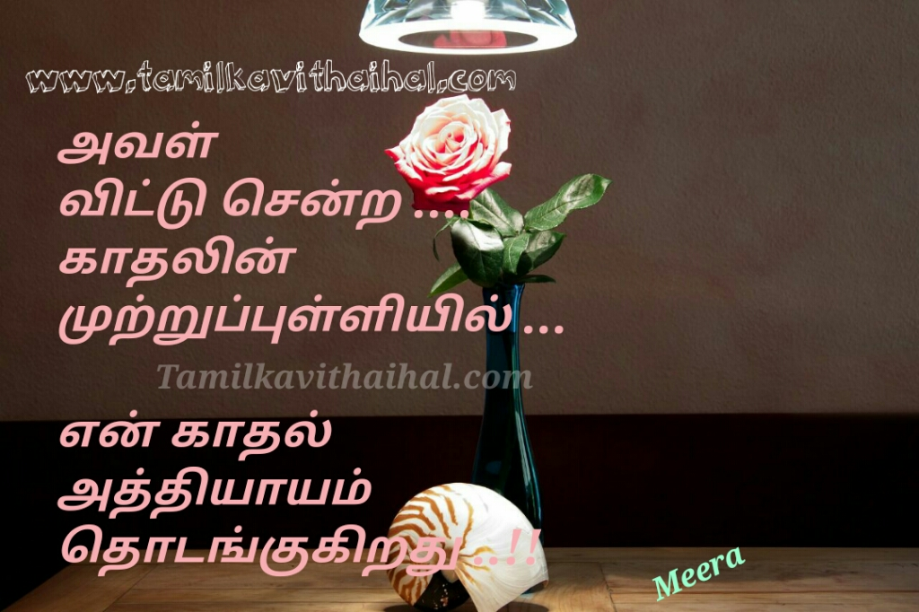 Beautiful love proposal kavithai words meaning kadhal mutru pulli starting nesam meera poem pictures