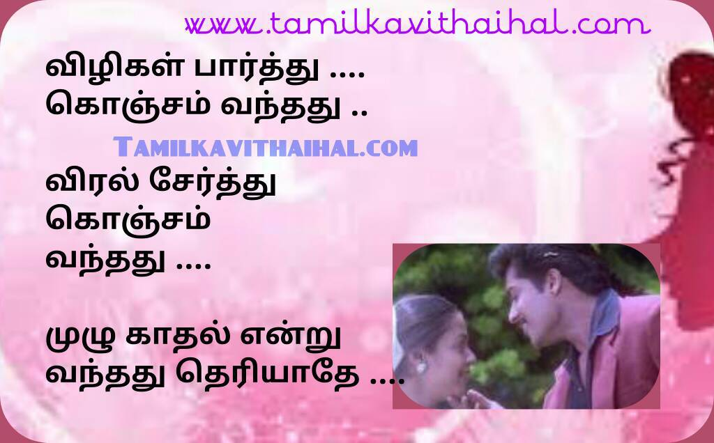 Beautiful love proposal surya jothika cute romance song quotes sudithar palani bharathi lyrics film quotes wallpapper