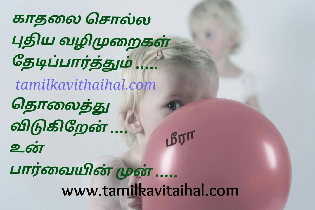 Beautiful love proposal tips valimurai tholainthu vidukiren un paarvaiyi lover first look feel meera kavithai facebook hd status