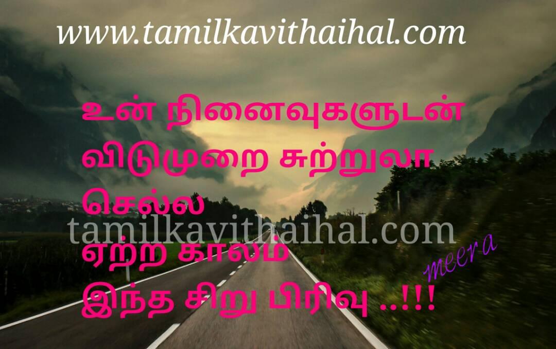 Beautiful love quotes for husbend and wife pirivu kadhal meera ninaivu poem vidumurai kalam images
