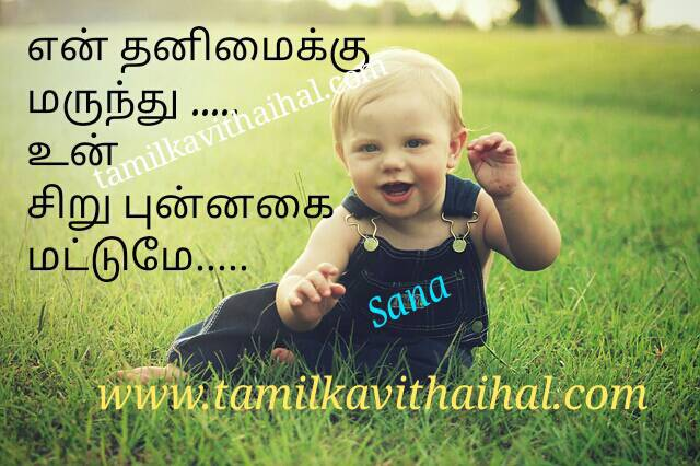 Beautiful love soham tamil sana kavithai thanimai marunthu punnakai lonely whatsapp smile wallpaper