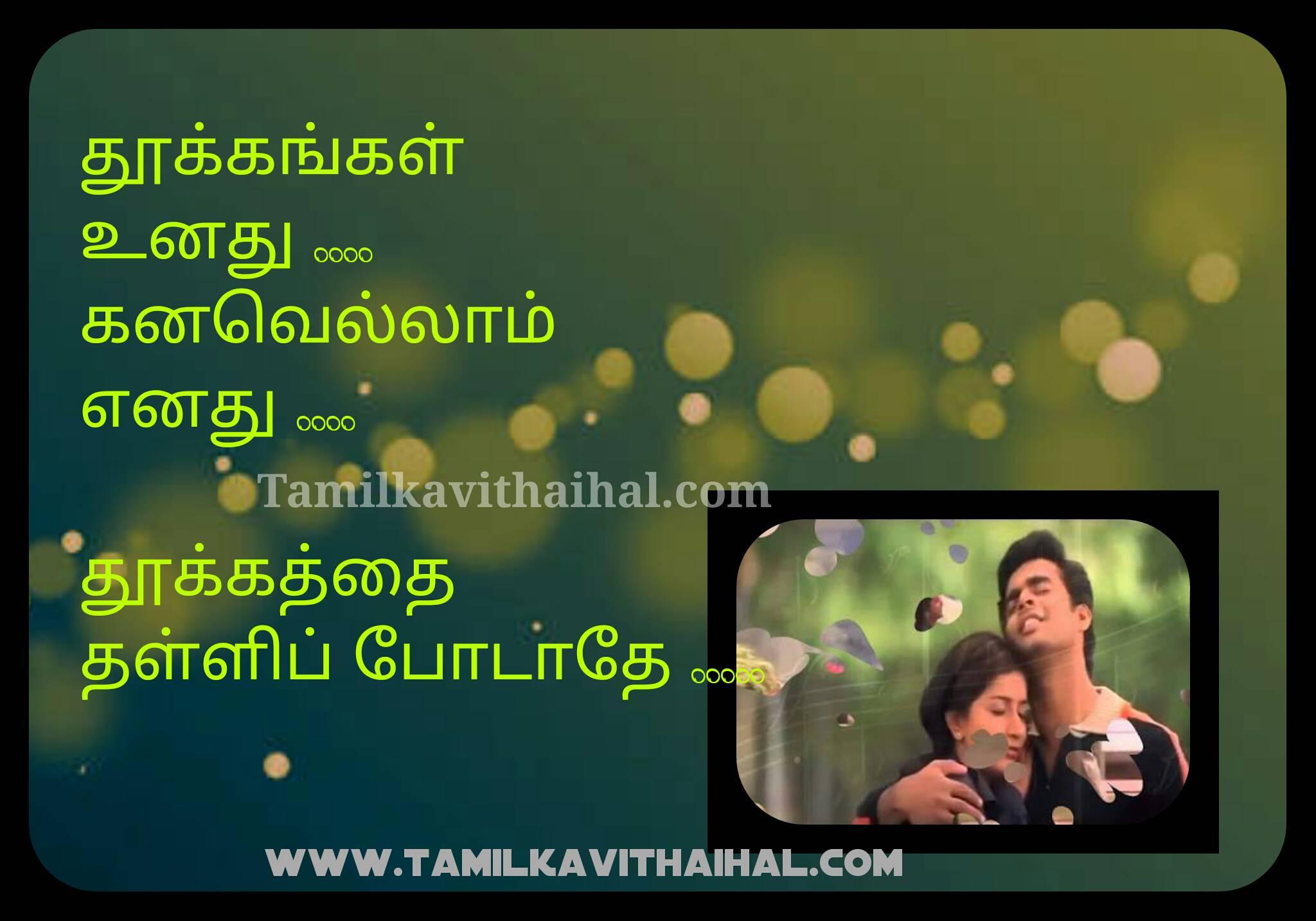 Beautiful love songs run madhavan movie panikkattrey paravasama tamil kadhal quotes facebook pic download