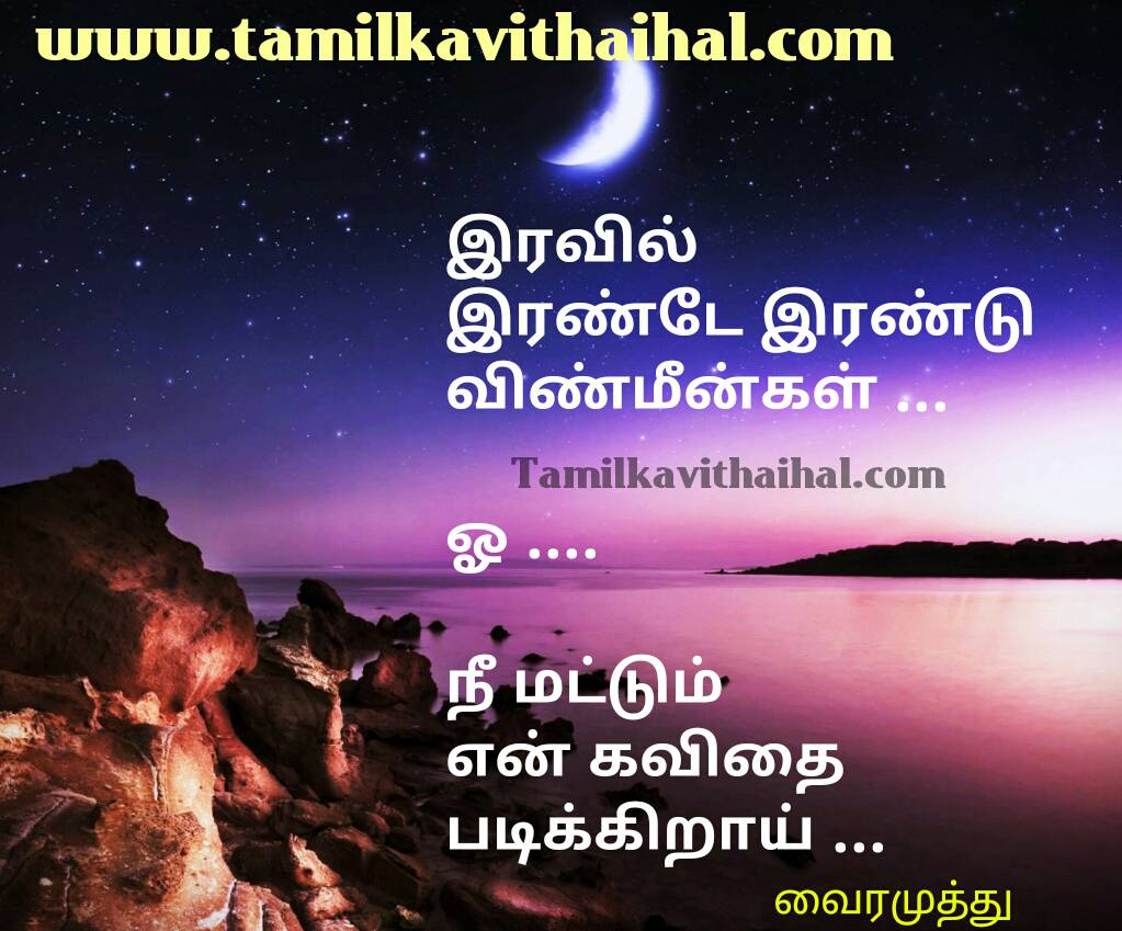 Beautiful lovers love feel vairamuthu kavithaigal in tamil books dream for boys and girls iravu vinmeen hd image download