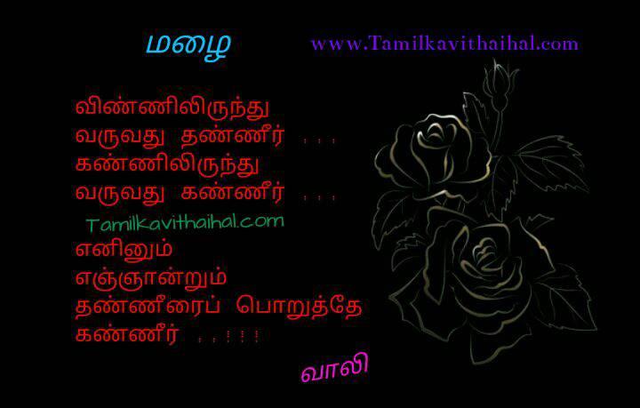Beautiful malai kaavithai vaali tamil iyarkkai nature kanner image wahtsapp hd wallpaper