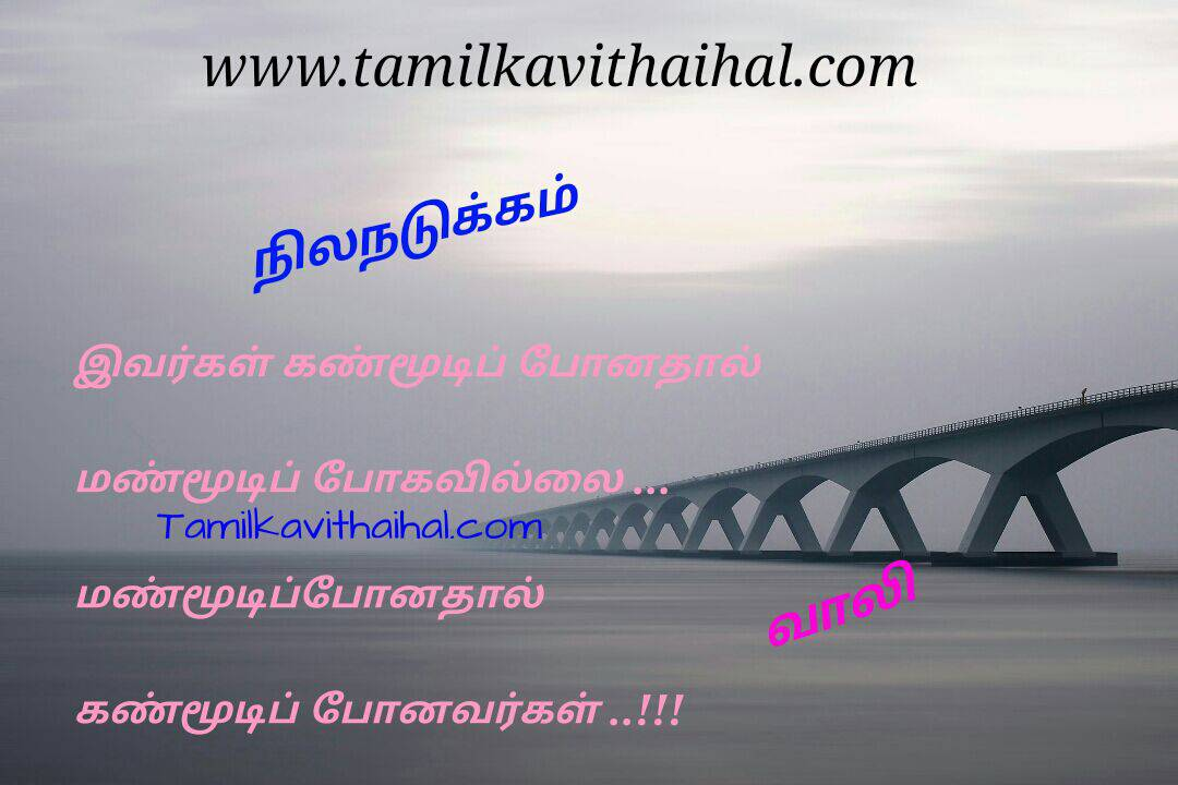 Beautiful nila nadukkam kavithai in tamil vaali earth quake poem feel kan moodi man pain affection hd image