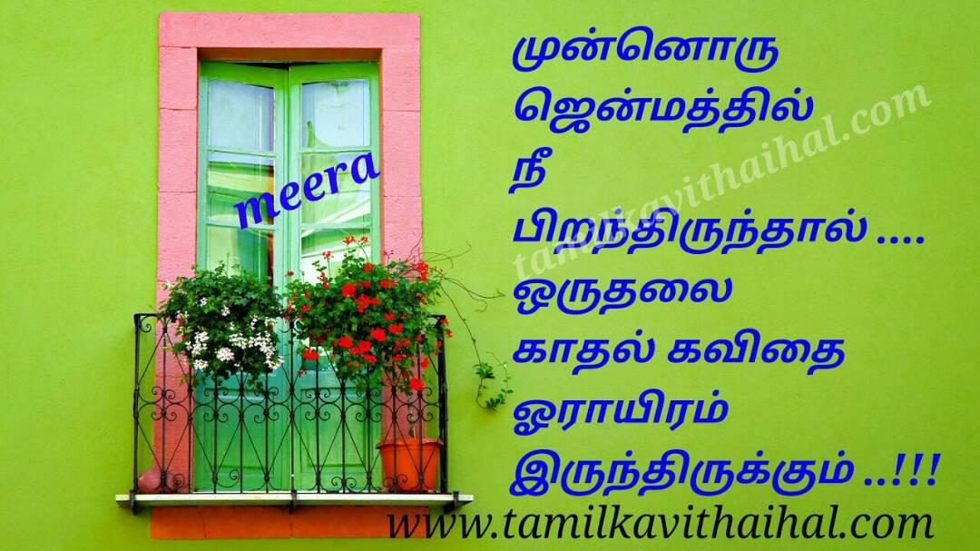 Beautiful old love story image kavithai jenmam oru thalai kadhal whatsapp image download