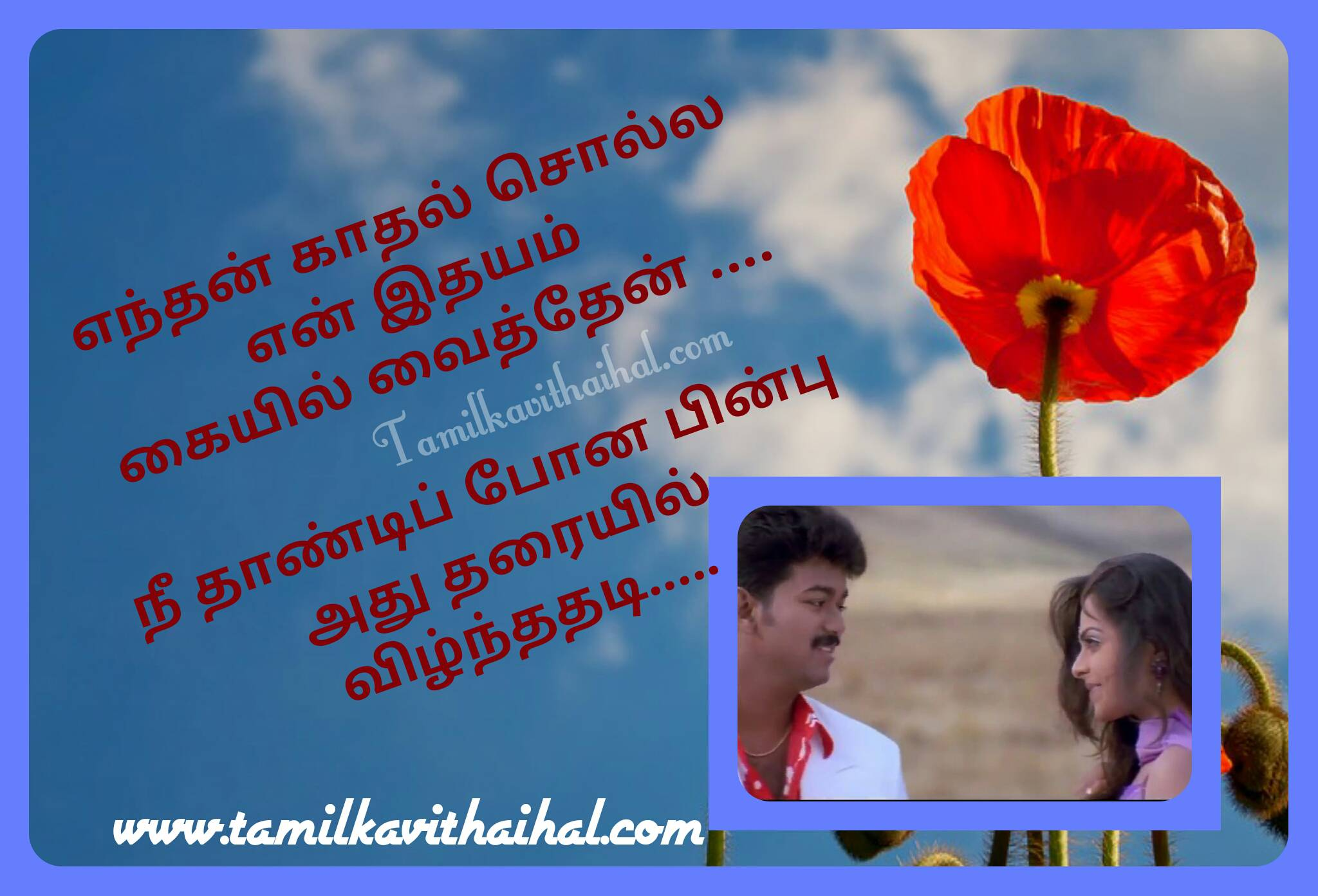 Beautiful One Side Love Proposal Tamil Vijay Song Quotes Shajakhan