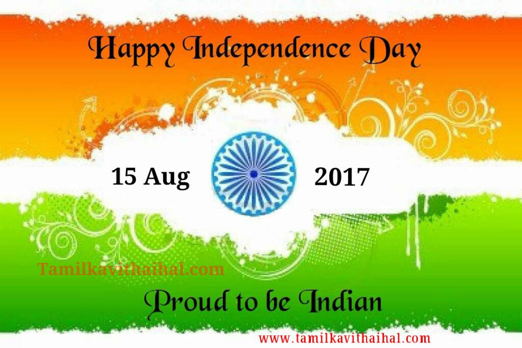 Beautiful our nation happy independence day 2017 indian wishes image download