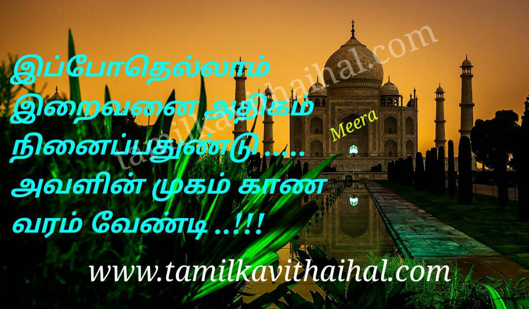 Beautiful prayer for cute and romantic lovers aval muham kana varam vendi face like beauty meera poem facebbok page pic