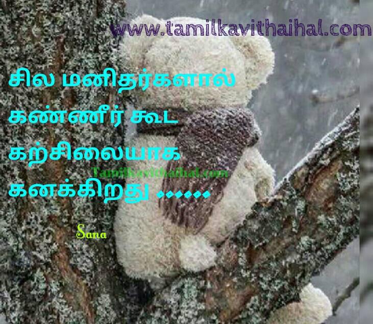 Beautiful quotes about kanner manithan karsilai vali sogamana whatsapp thathuvam sana image