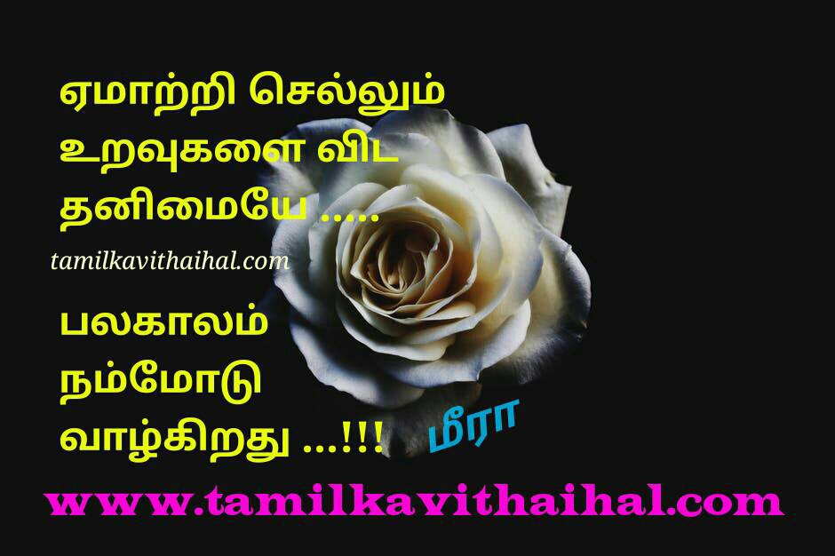 Beautiful quotes ematram vali thathuvam thanimai whatsapp dp status image