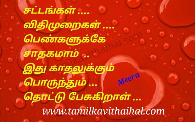 Beautiful quotes for cute girls law kadhal meera sweet chellam poem facebook page status in tamil