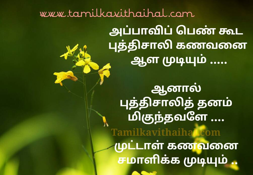Beautiful quotes for husband and wife smart and clever girl foolish husband thathuvam in tamil marriage life hd image