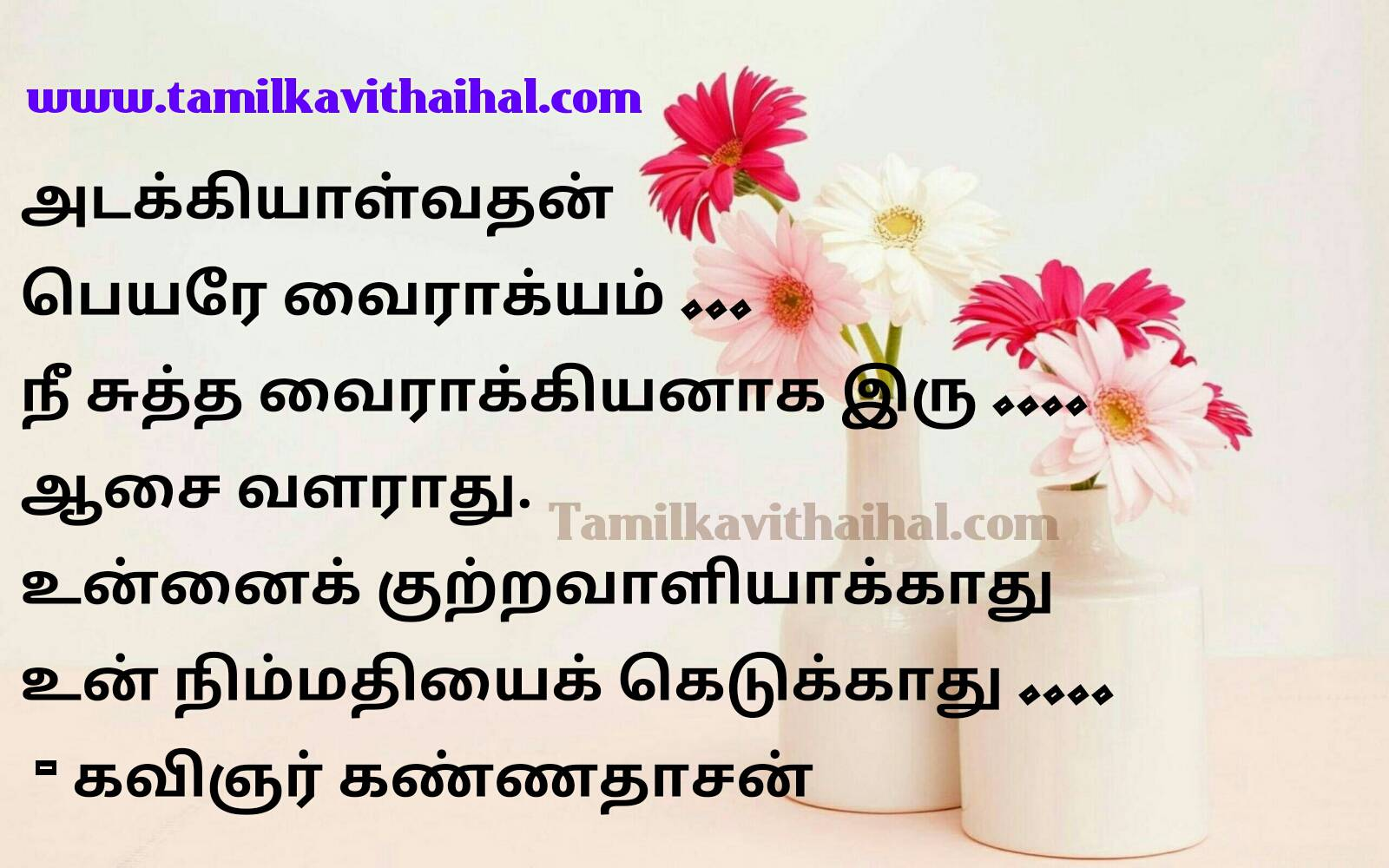 Beautiful Quotes For Kannadasan Valkkai Thathuvam Quotes For