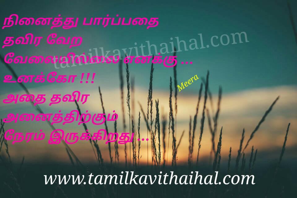 Beautiful quotes for kanner kavithai ninaivu kadhal meera poem dp pic status wallpapper