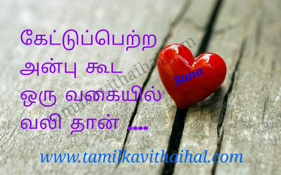 Beautiful Quotes For Love And Affection In Tamil Language Valkkai