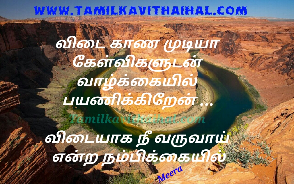 Beautiful quotes for love life vidai kelvi valkkai payanam nambikkai my hope u kadhal meera poem dp picture collections