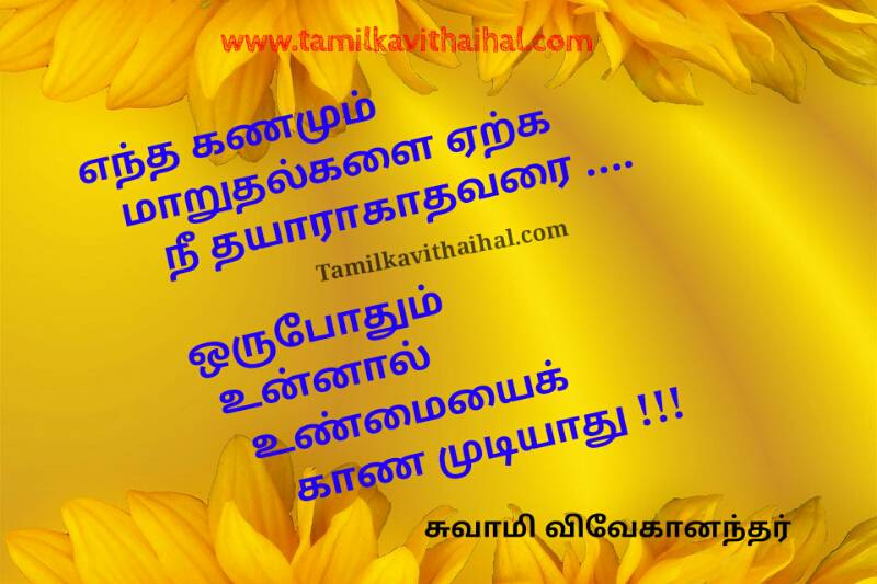 Beautiful quotes for vivekanandhar in tamil language maatram unmai success hd wallpaper image
