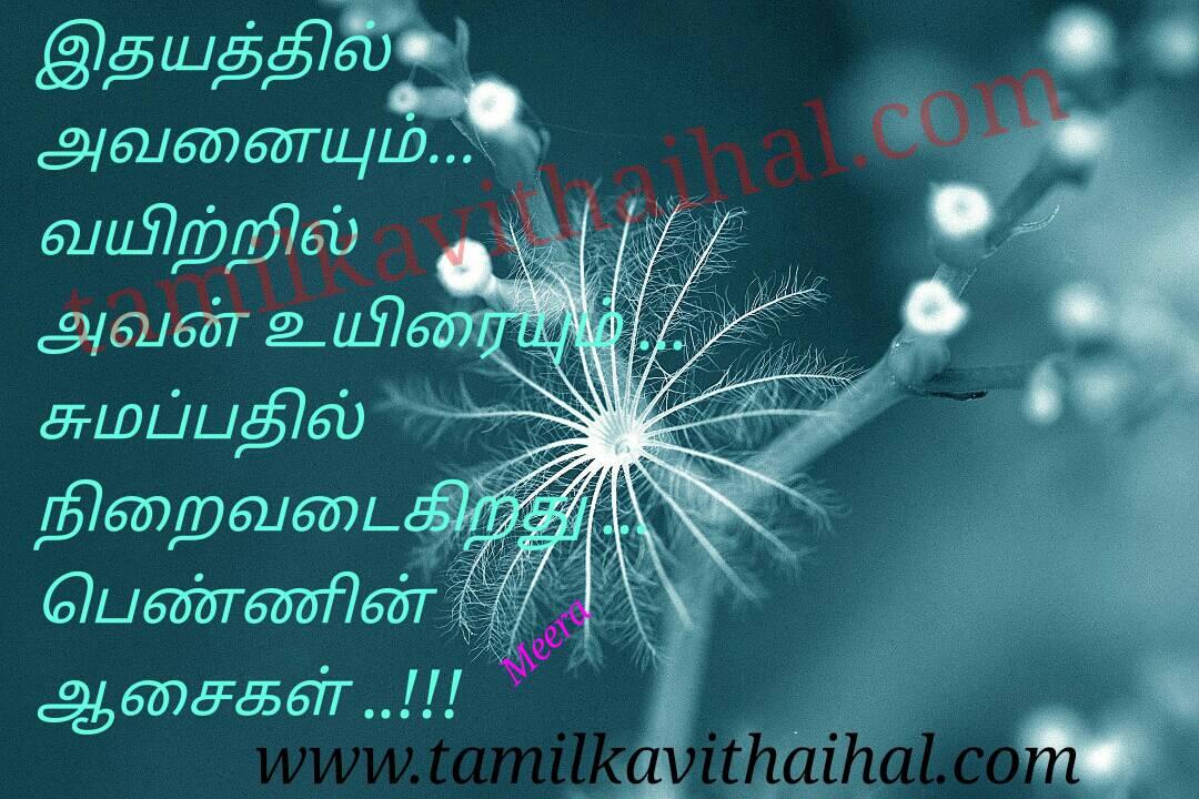 Beautiful quotes for women natures and feels pen aasai kanavu uyir sumai suham meera tamil poem
