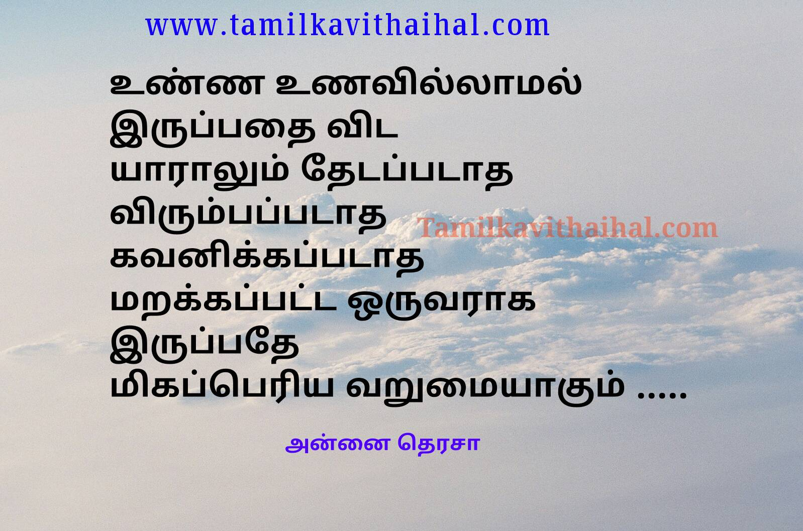 Beautiful quotes of mother therasa in tamil best advise poor varumai kavithai hd image