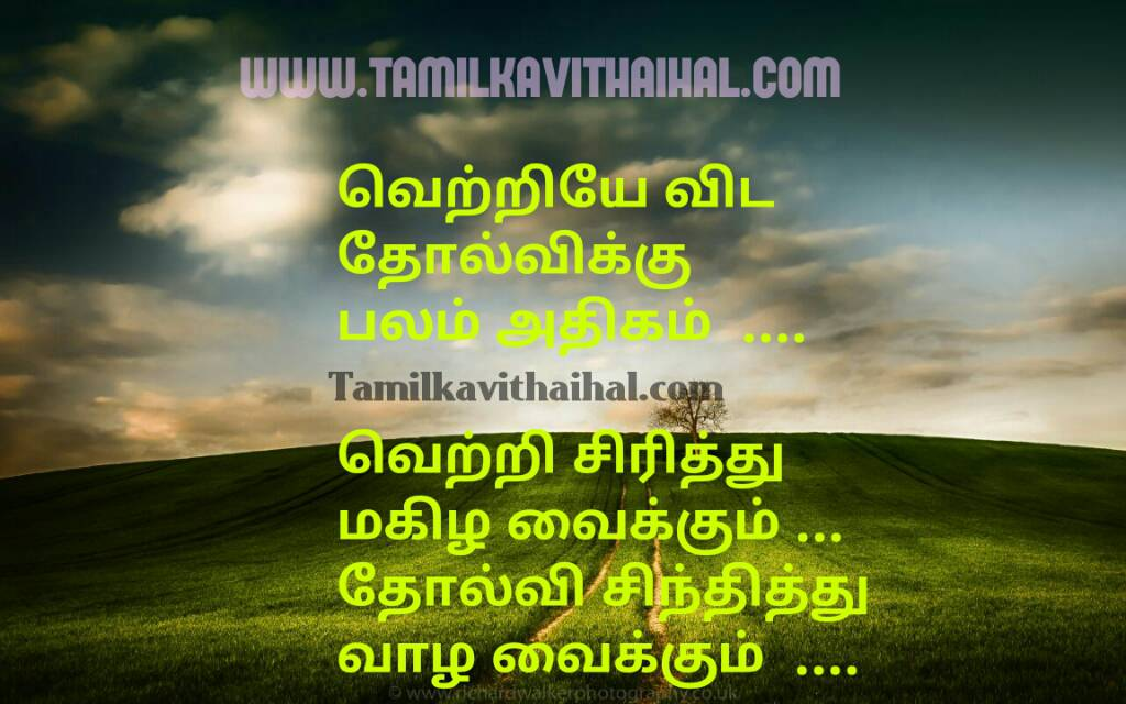 Beautiful Quotes Positive Tamilword Thathuvam Heart Touching Success
